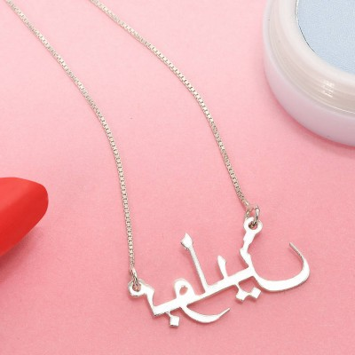 Sterling Silver Arabic Name Necklace - Handmade By AOL Special